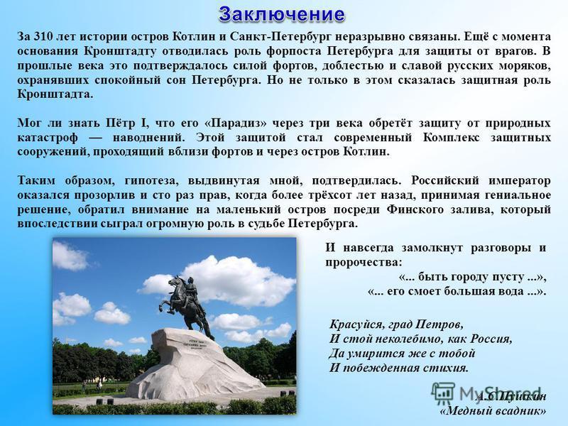За 310 лет истории остров Котлин и Санкт-Петербург неразрывно связаны. Ещё с момента основания Кронштадту отводилась роль форпоста Петербурга для защиты от врагов. В прошлые века это подтверждалось силой фортов, доблестью и славой русских моряков, ох