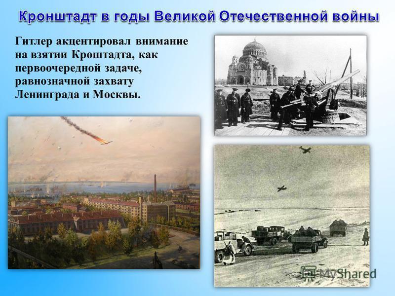 Гитлер акцентировал внимание на взятии Кроштадта, как первоочередной задаче, равнозначной захвату Ленинграда и Москвы.