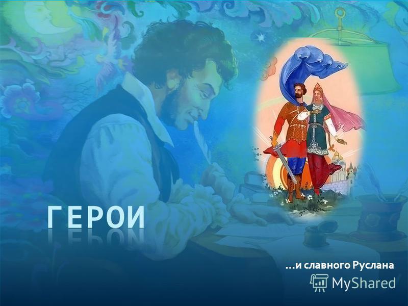 …и чародея Черномора