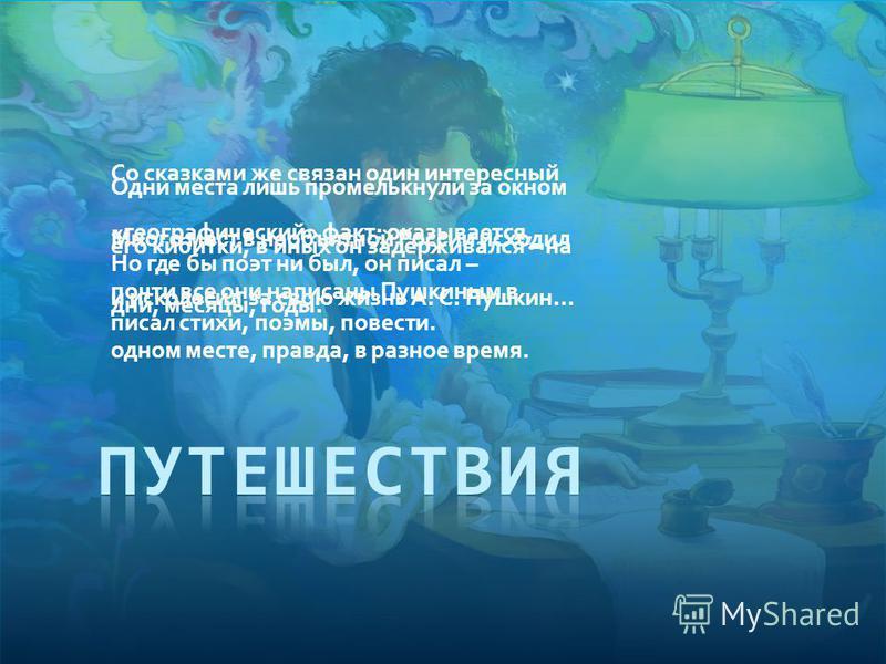 …и славного Руслана