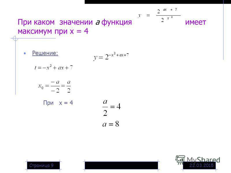 22.03.2015Страница 9 При каком значении а функция имеет максимум при х = 4 Решение: При х = 4