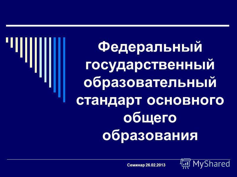Федеральный государственный образовательный стандарт основного общего образования Семинар 26.02.2013