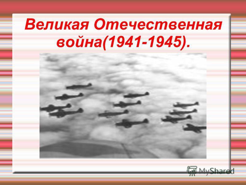 Великая Отечественная война(1941-1945).