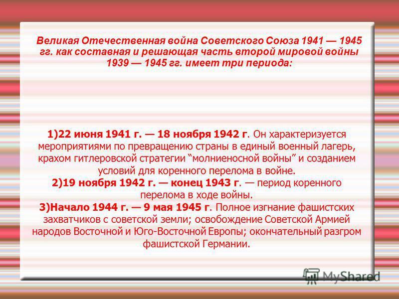 1)22 июня 1941 г. 18 ноября 1942 г. Он характеризуется мероприятиями по превращению страны в единый военный лагерь, крахом гитлеровской стратегии молниеносной войны и созданием условий для коренного перелома в войне. 2)19 ноября 1942 г. конец 1943 г.