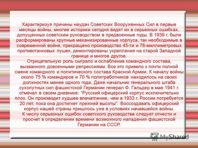 Характеризуя причины неудач Советских Вооруженных Сил в первые месяцы войны, многие историки сегодня видят их в серьезных ошибках, допущенных советским руководством в предвоенные годы. В 1939 г. были расформированы крупные механизированные корпуса, т