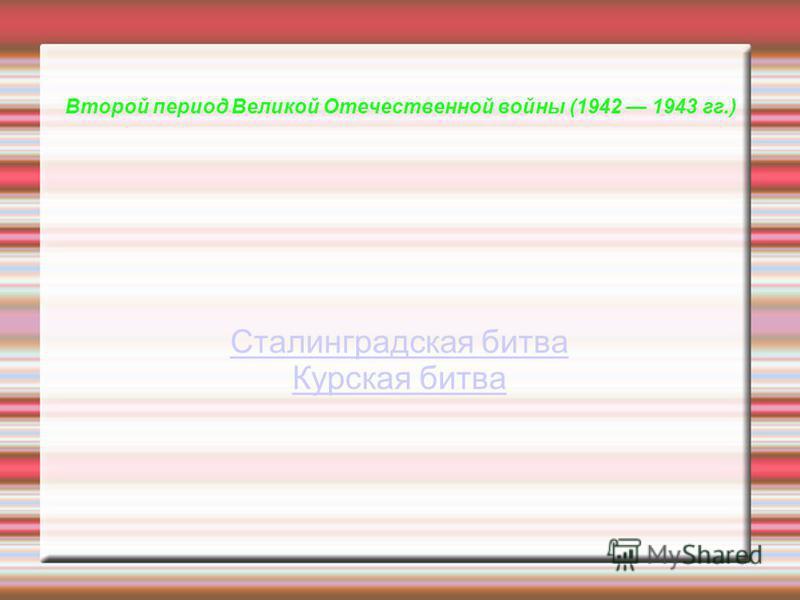 Сталинградская битва Курская битва Второй период Великой Отечественной войны (1942 1943 гг.)