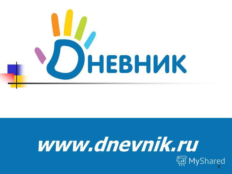Единая образовательная сеть www.dnevnik.ru 8