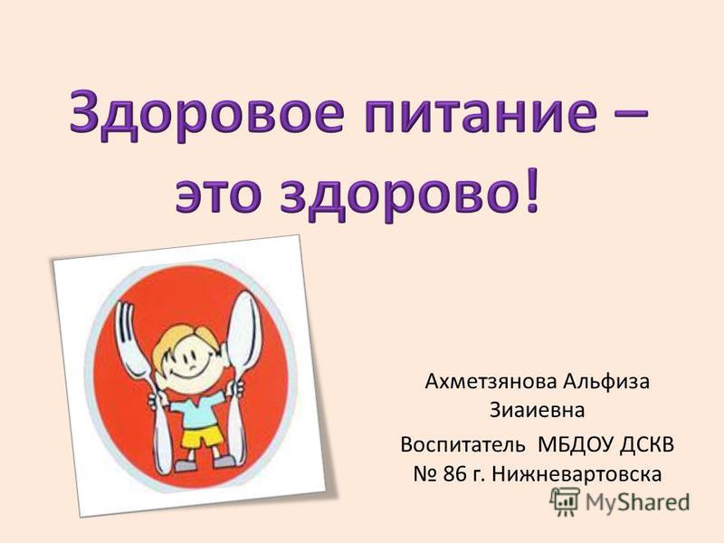 Ахметзянова Альфиза Зиаиевна Воспитатель МБДОУ ДСКВ 86 г. Нижневартовска