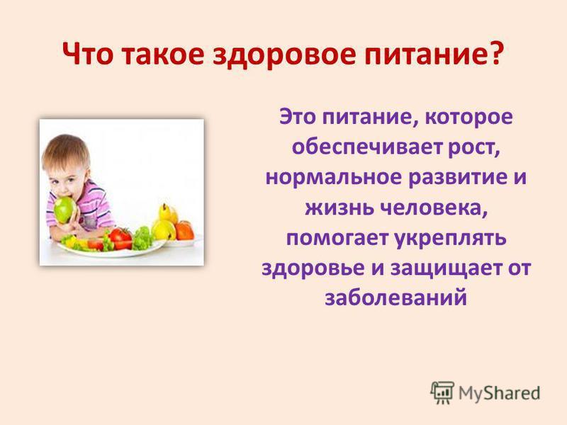 Что такое здоровое питание? Это питание, которое обеспечивает рост, нормальное развитие и жизнь человека, помогает укреплять здоровье и защищает от заболеваний