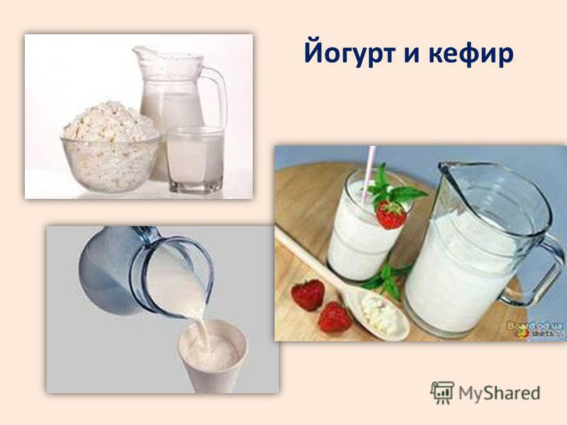 Йогурт и кефир