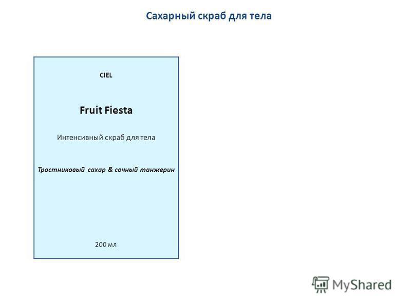 Сахарный скраб для тела CIEL Fruit Fiesta Интенсивный скраб для тела Тростниковый сахар & сочный танжерин 200 мл