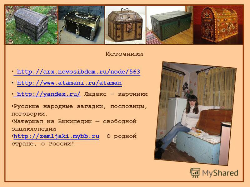 http://arx.novosibdom.ru/node/563 http://arx.novosibdom.ru/node/563 http://www.atamani.ru/ataman http://yandex.ru/ Яндекс – картинки http://yandex.ru/ Русские народные загадки, пословицы, поговорки. Материал из Википедии свободной энциклопедии http:/