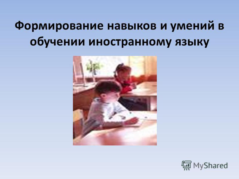 Формирование навыков и умений в обучении иностранному языку