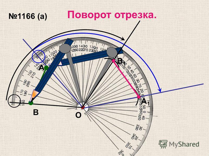 1166 (а) А В О А1А1 В1В1 Поворот отрезка.
