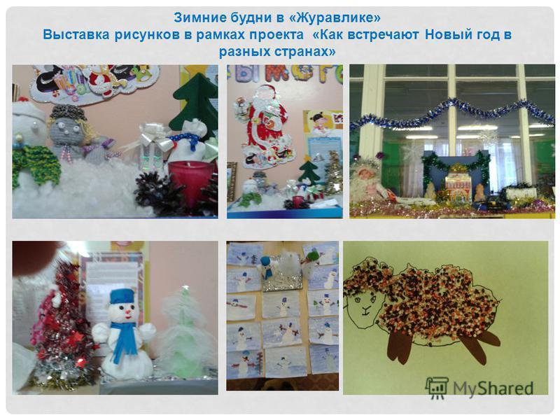 Зимние будни в «Журавлике» Выставка рисунков в рамках проекта «Как встречают Новый год в разных странах»