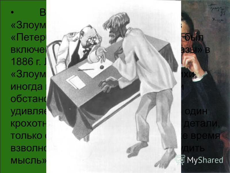 Впервые рассказ А.П Чехов «Злоумышленник» был напечатан в «Петербургской газете» в 1885 г. Он был включен в сборник «Пестрые рассказы» в 1886 г. Л.Е. Оболенский писал о «Злоумышленнике» : «Мелкие штрихи, иногда в одно слово, рисуют и быт и обстановку