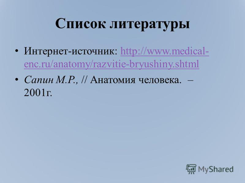 Список литературы Интернет-источник: http://www.medical- enc.ru/anatomy/razvitie-bryushiny.shtmlhttp://www.medical- enc.ru/anatomy/razvitie-bryushiny.shtml Сапин М.Р., // Анатомия человека. – 2001 г.