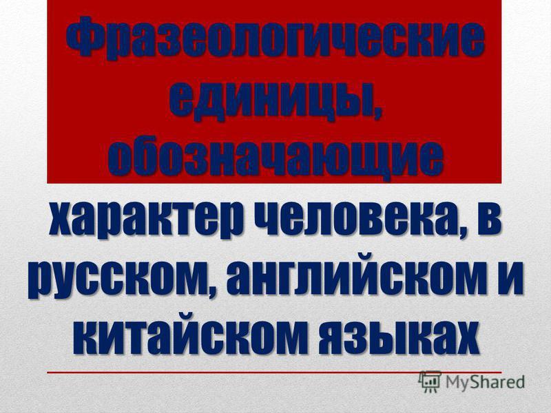 Фразеологические единицы, обозначающие характер человека, в русском, английском и китайском языках