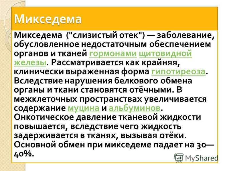 Микседема Микседема (
