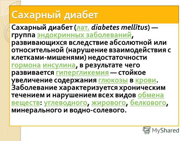 Сахарный диабет развивается в результате