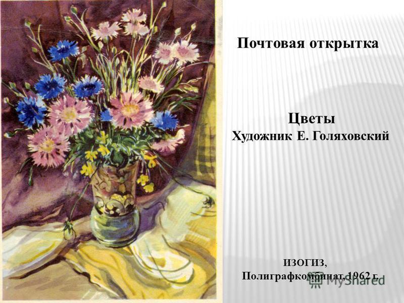 Почтовая открытка Цветы Художник Е. Голяховский ИЗОГИЗ, Полиграфкомбинат, 1962 г.