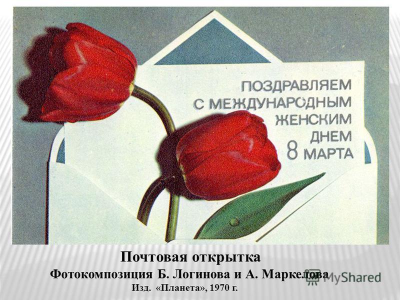 Почтовая открытка Фотокомпозиция Б. Логинова и А. Маркелова Изд. «Планета», 1970 г.