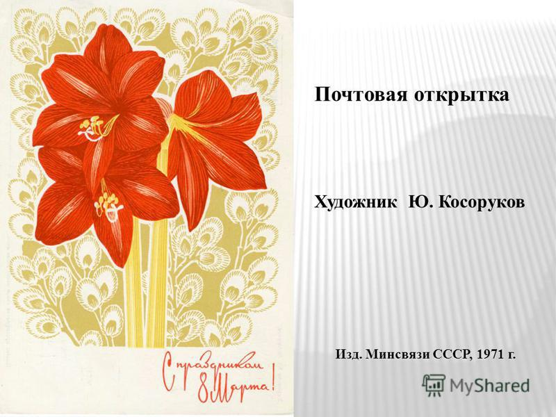 Почтовая открытка Художник Ю. Косоруков Изд. Минсвязи СССР, 1971 г.