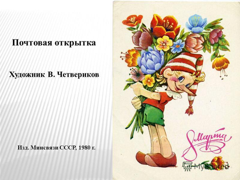 Почтовая открытка Художник В. Четвериков Изд. Минсвязи СССР, 1980 г.