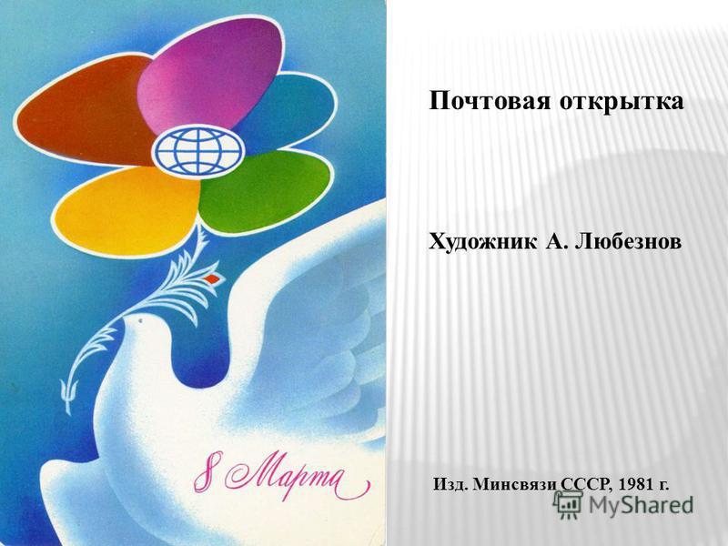 Почтовая открытка Художник А. Любезнов Изд. Минсвязи СССР, 1981 г.