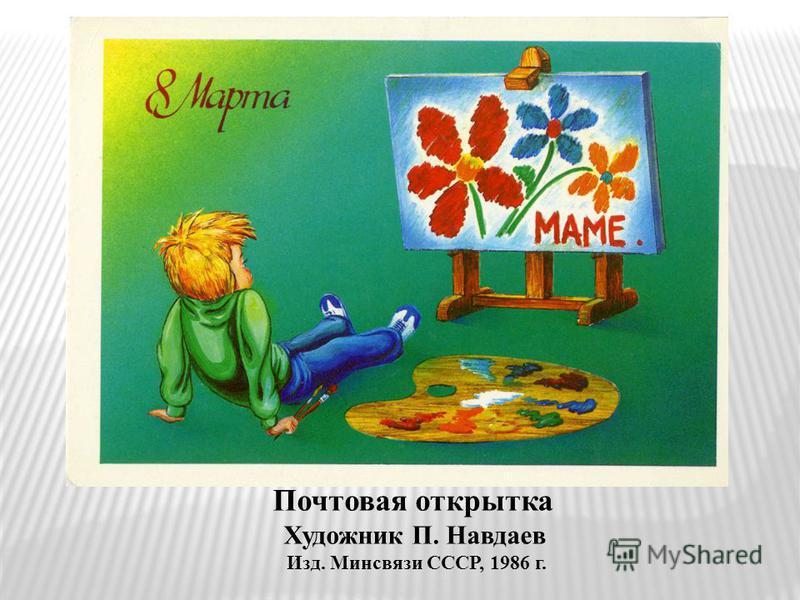 Почтовая открытка Художник П. Навдаев Изд. Минсвязи СССР, 1986 г.