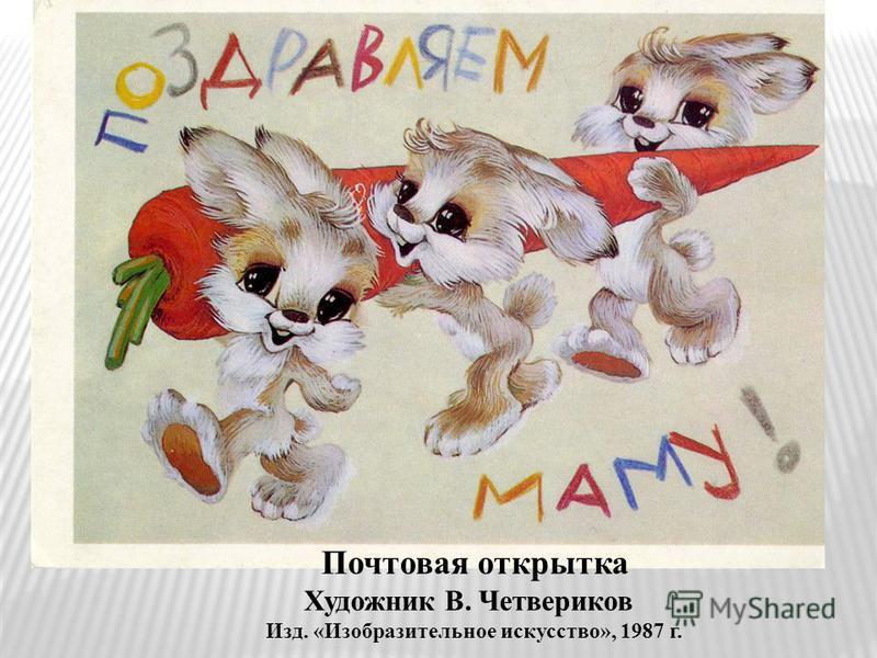 Почтовая открытка Художник В. Четвериков Изд. «Изобразительное искусство», 1987 г.