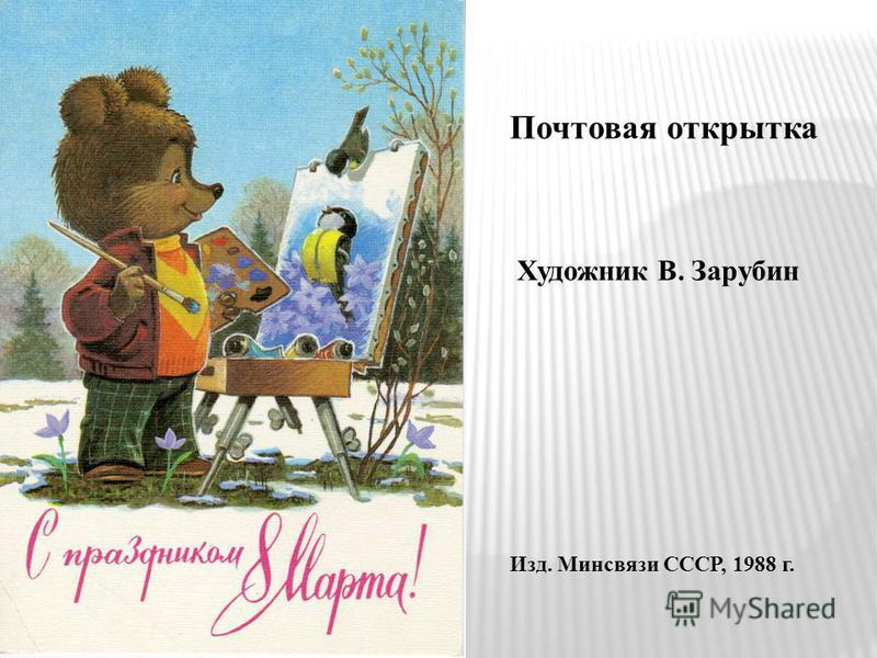 Почтовая открытка Художник В. Зарубин Изд. Минсвязи СССР, 1988 г.