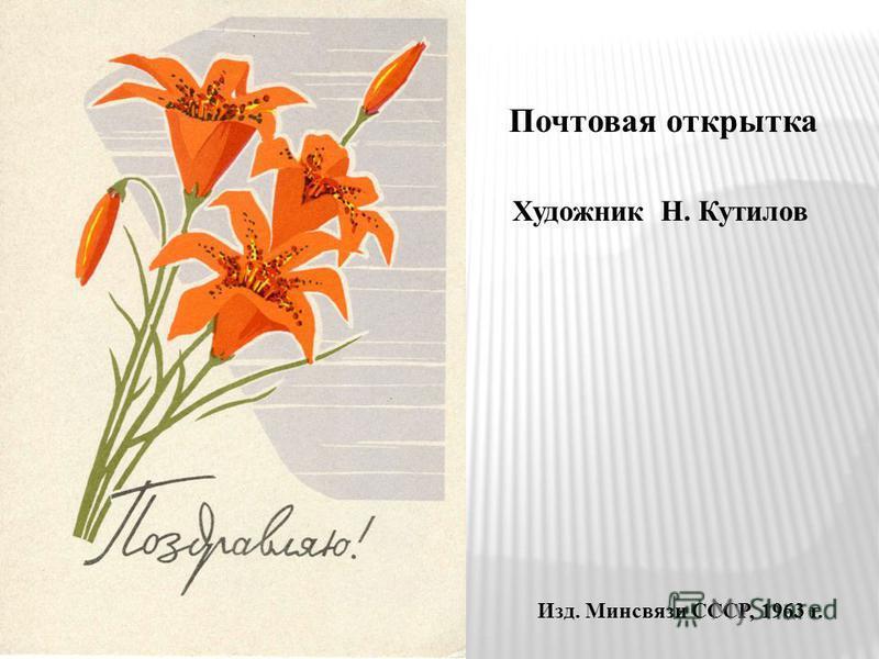 Почтовая открытка Художник Н. Кутилов Изд. Минсвязи СССР, 1963 г.