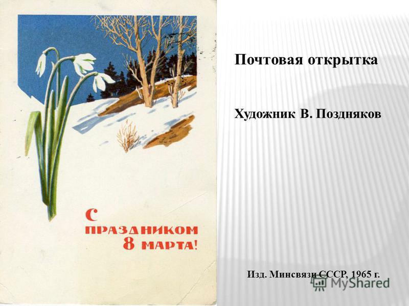 Почтовая открытка Художник В. Поздняков Изд. Минсвязи СССР, 1965 г.