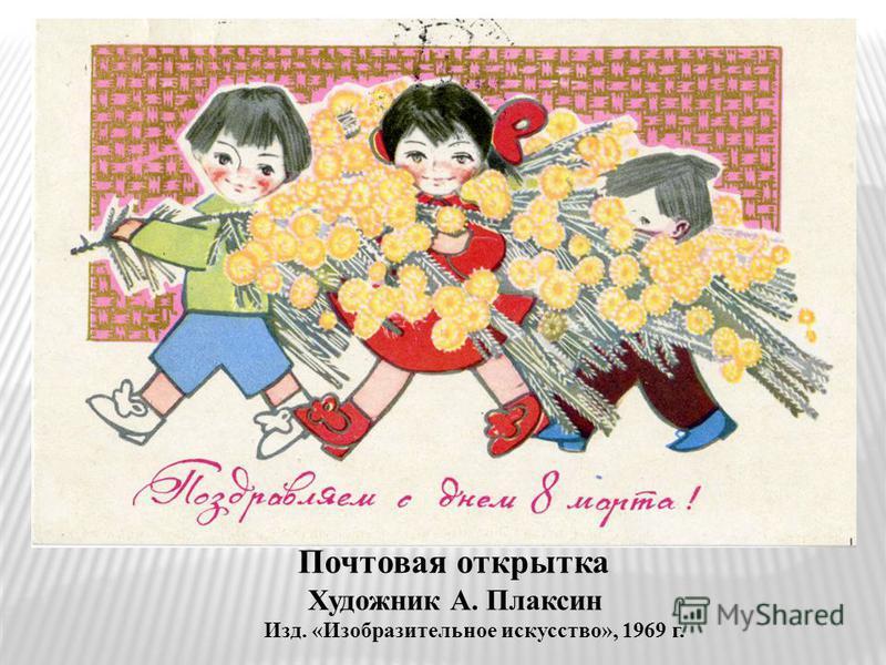 Почтовая открытка Художник А. Плаксин Изд. «Изобразительное искусство», 1969 г.