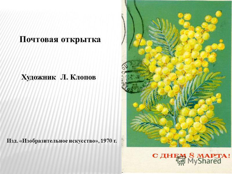 Почтовая открытка Художник Л. Клопов Изд. «Изобразительное искусство», 1970 г.