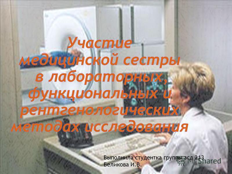 Выполнила студентка группы зсд 213 Беликова И.В.