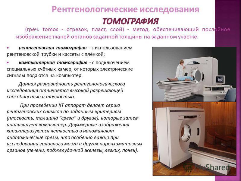рентгеновская томография - с использованием рентгеновской трубки и кассеты с плёнкой; компьютерная томография - с подключением специальных счётных камер, от которых электрические сигналы подаются на компьютер. Данная разновидность рентгенологического
