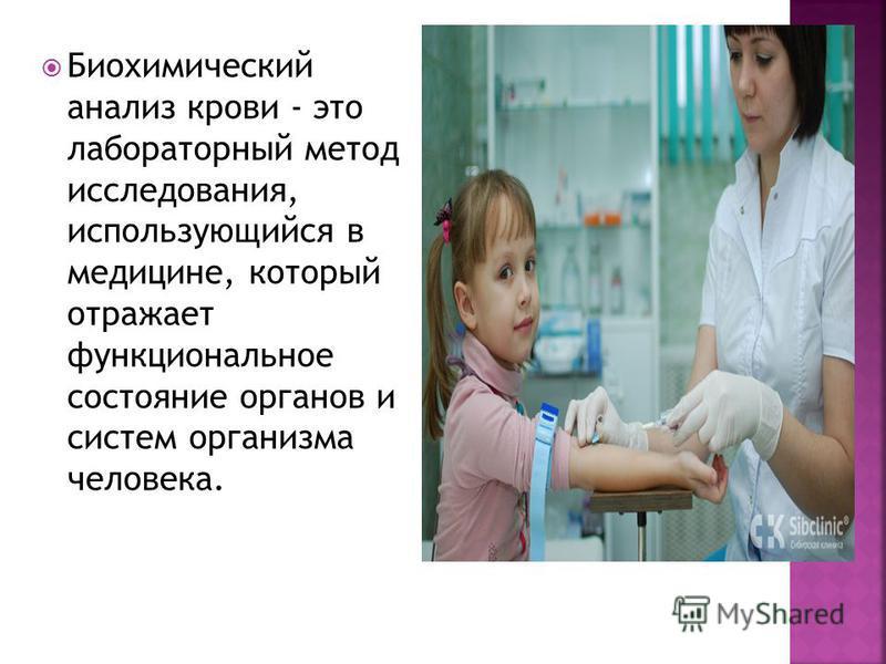 Биохимический анализ крови - это лабораторный метод исследования, использующийся в медицине, который отражает функциональное состояние органов и систем организма человека.