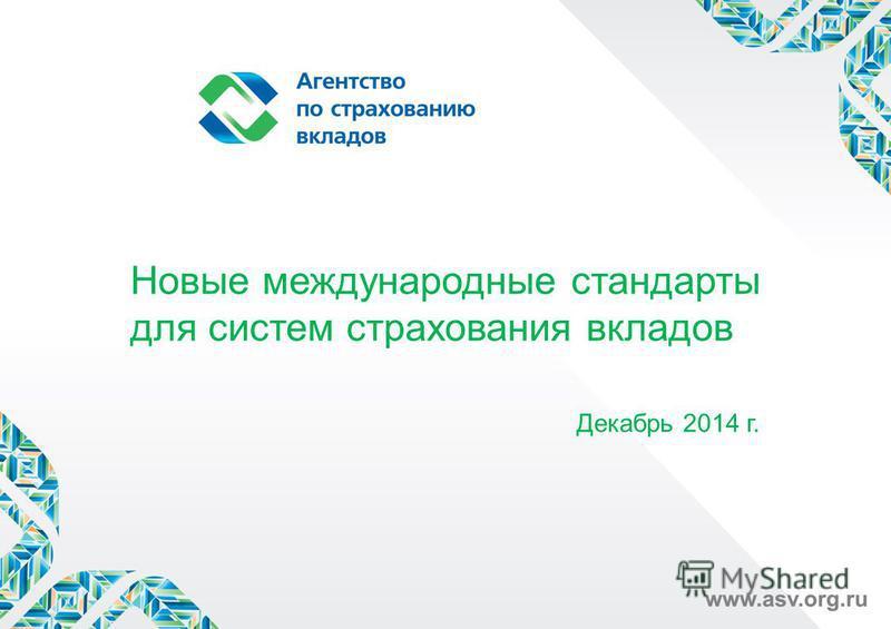 Новые международные стандарты для систем страхования вкладов Декабрь 2014 г.