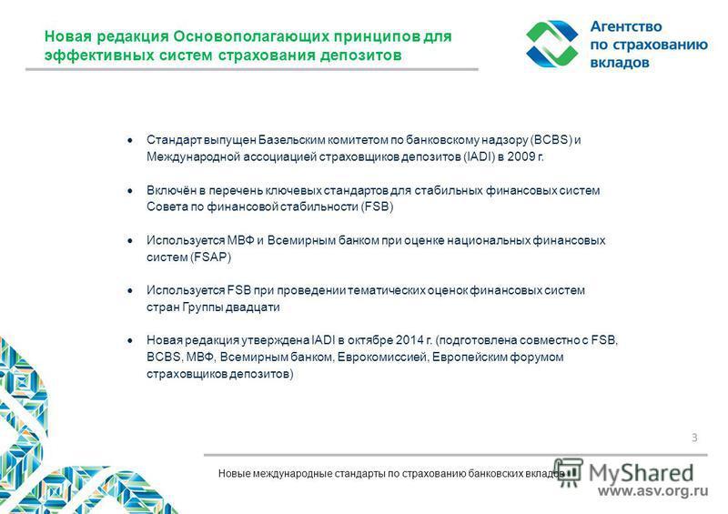 Стандарт выпущен Базельским комитетом по банковскому надзору (BCBS) и Международной ассоциацией страховщиков депозитов (IADI) в 2009 г. Включён в перечень ключевых стандартов для стабильных финансовых систем Совета по финансовой стабильности (FSB) Ис