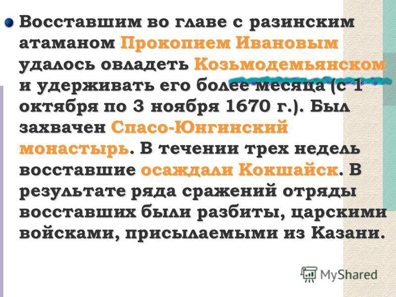 Восставшим во главе с разинским атаманом Прокопием Ивановым удалось овладеть Козьмодемьянском и удерживать его более месяца (с 1 октября по 3 ноября 1670 г.). Был захвачен Спасо-Юнгинский монастырь. В течении трех недель восставшие осаждали Кокшайск.