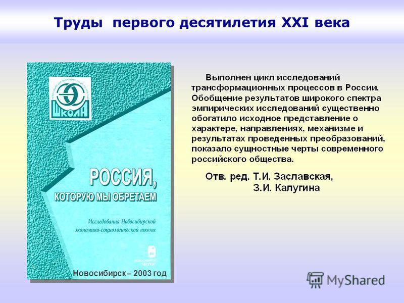 Труды первого десятилетия XXI века Новосибирск – 2003 год