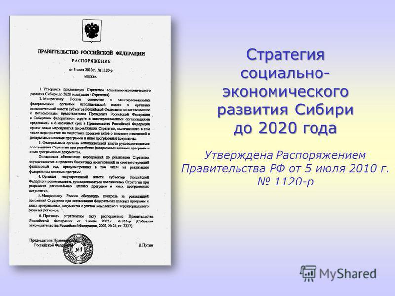 Стратегия социально- экономического развития Сибири до 2020 года Утверждена Распоряжением Правительства РФ от 5 июля 2010 г. 1120-р