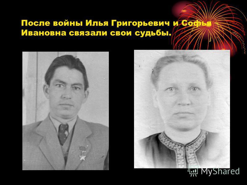 После войны Илья Григорьевич и Софья Ивановна связали свои судьбы.