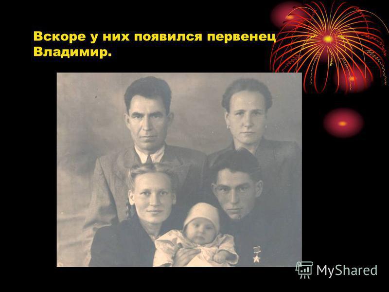 Вскоре у них появился первенец Владимир.