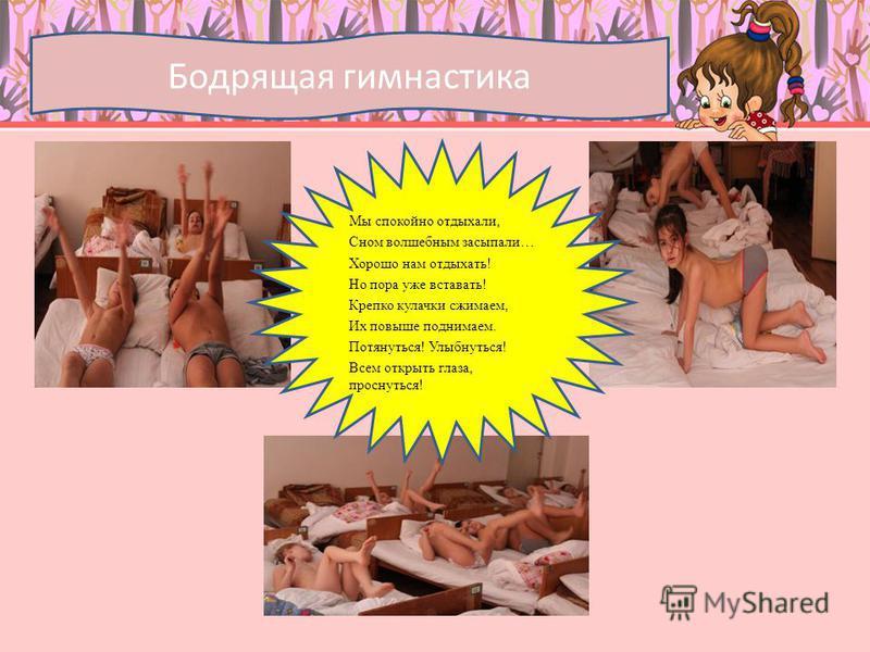 Бодрящая гимнастика Мы спокойно отдыхали, Сном волшебным засыпали… Хорошо нам отдыхать! Но пора уже вставать! Крепко кулачки сжимаем, Их повыше поднимаем. Потянуться! Улыбнуться! Всем открыть глаза, проснуться!