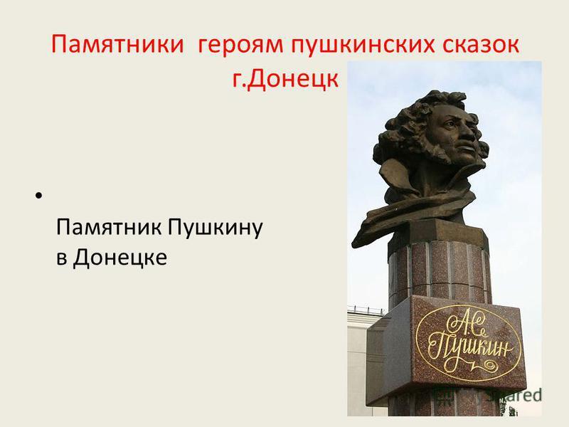 Памятники героям пушкинских сказок г.Донецк Памятник Пушкину в Донецке