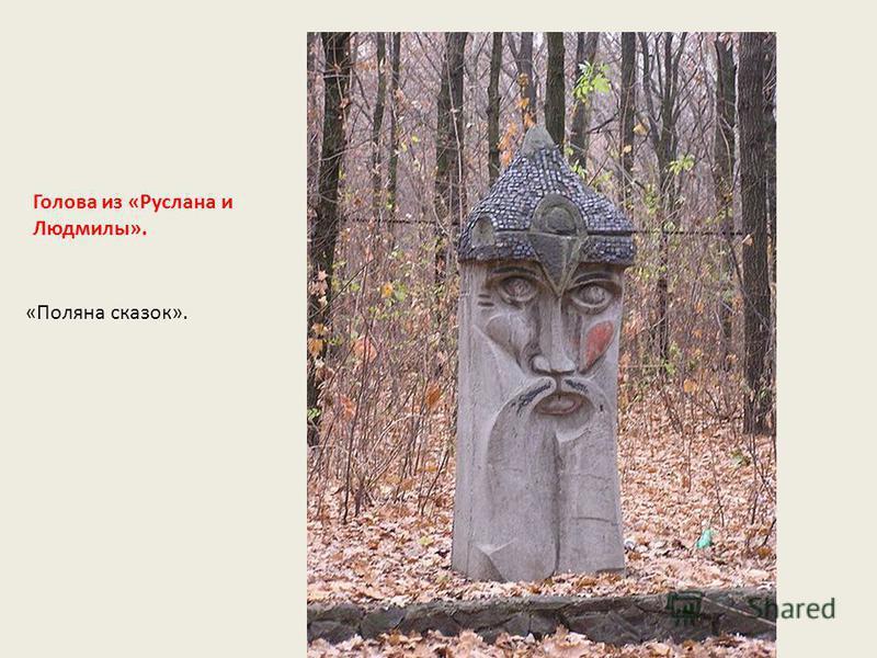 «Поляна сказок». Голова из «Руслана и Людмилы».