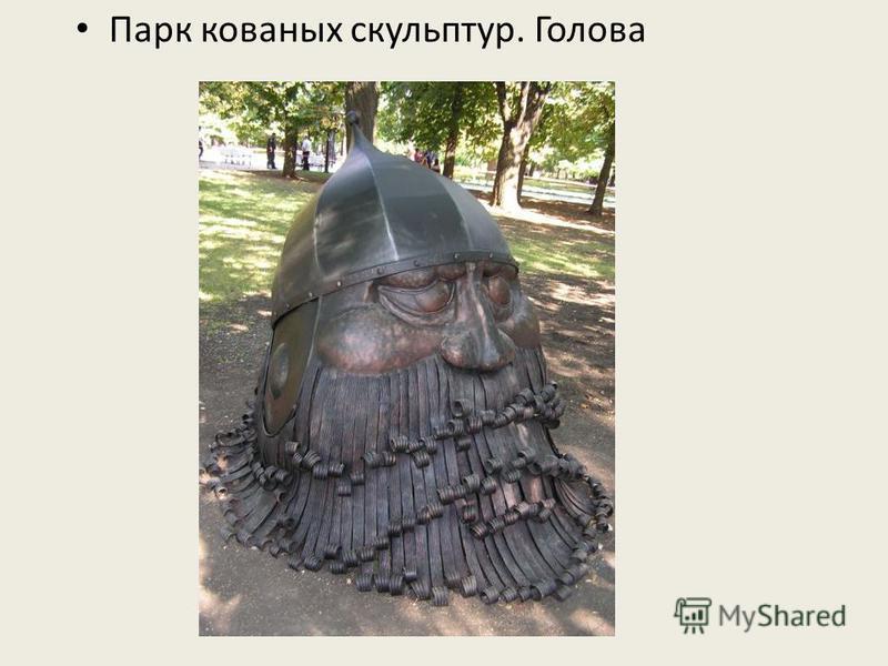 Парк кованых скульптур. Голова